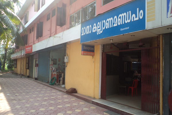 Guruvayur Matha community hall.JPG